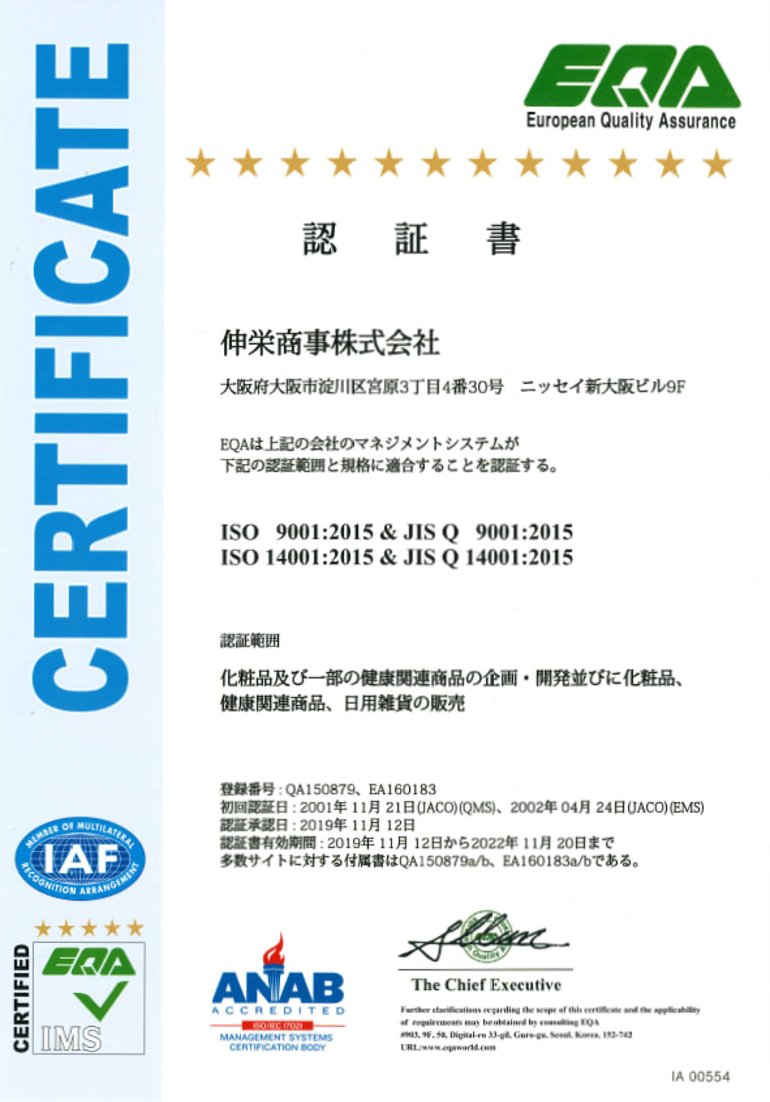 伸栄商事株式会社 | 国際標準化機構(ISO)